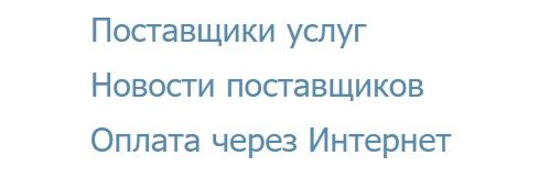 abonent.sochi-ivc.ru оплата