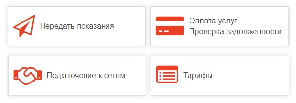 Вологдагорводоканал сервисы