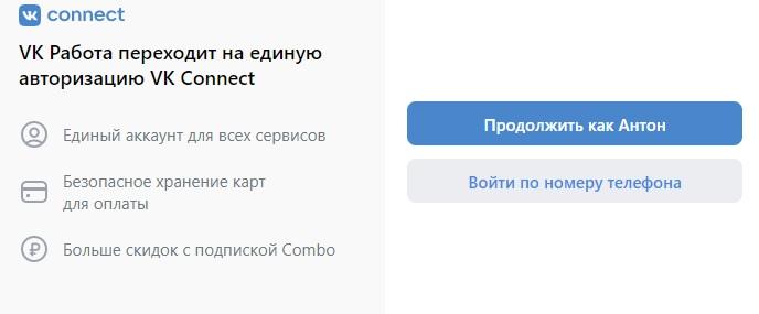 Ворки.ру вход
