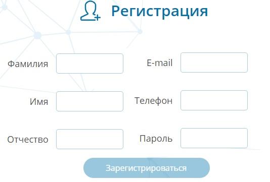 ГЕРЦ Одесса регистрация