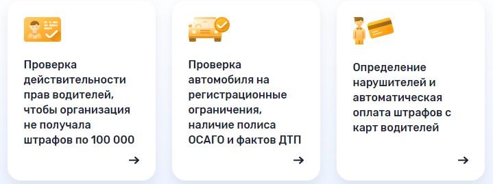 ГИБДД сервисы