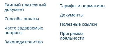 ЕИРЦ ЛО сервисы