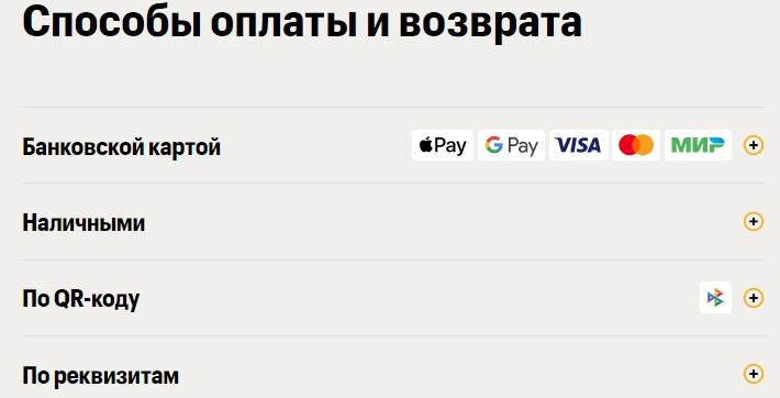 Emex оплата