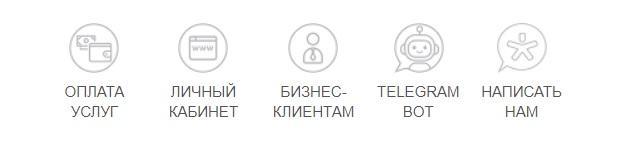 Экомобайл услуги