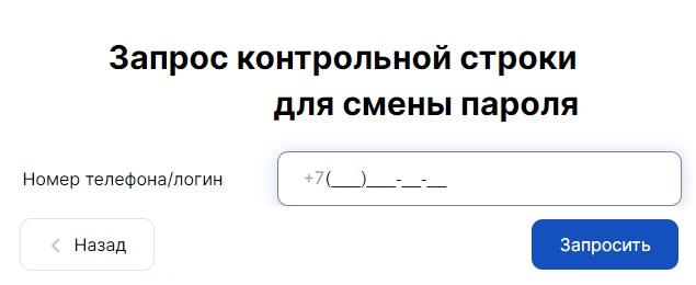 Электронное образование РТ пароль