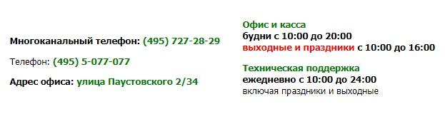 ЯОЛ Ясенево контакты