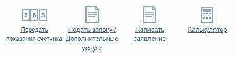 Волгаэнергосбыт услуги