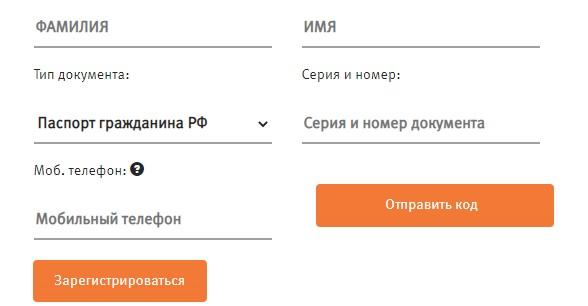 Гелиос регистрация