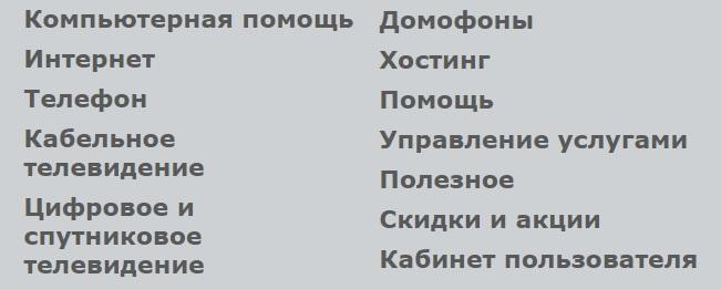 ТК TEL услуги