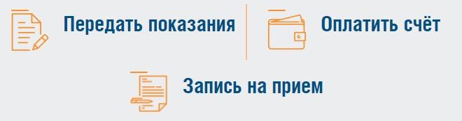 Энергосбыт Волга возможности