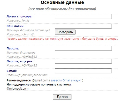 детальная регистрация