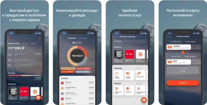 скриншоты мобильного приложения атб