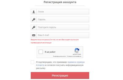 регистрация атланта рв