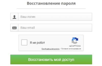 восстановление пароля атланта рв
