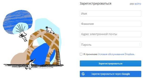 регистрация дропбокс