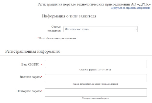 регистрация дрск