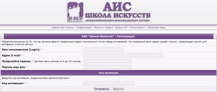 регистрация аис дши