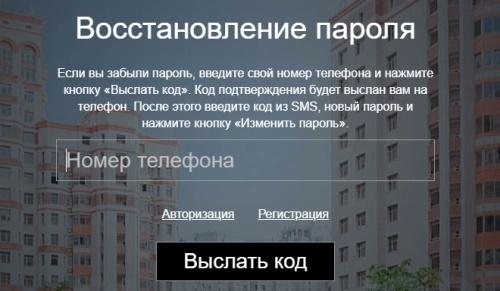 восстановление пароля ду мкд