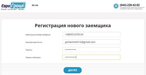 регистрация еврогроши