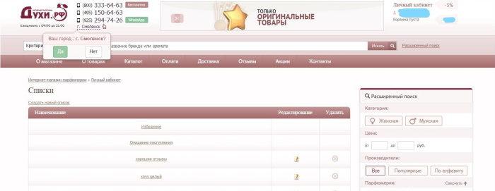 Личный кабинет портала Духи.рф: как зарегистрироваться, войти и пользоваться