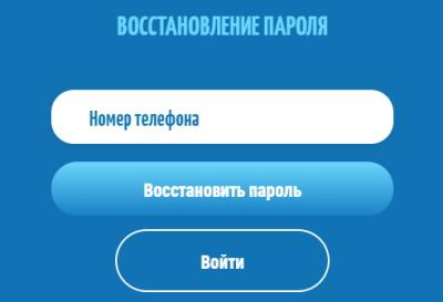 восстановление пароля дошик промо