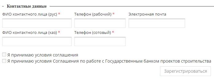 епсд регистрация 2
