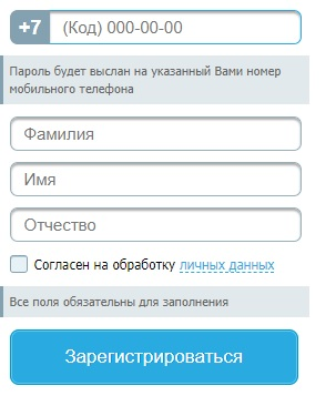 мейджор регистрация