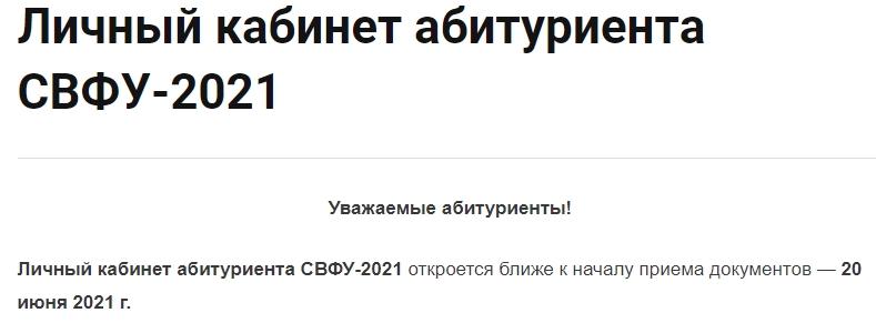 СВФУ-2021