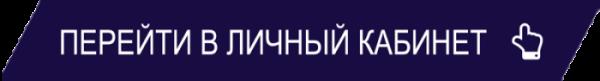 кнопка вход Якутск энергия