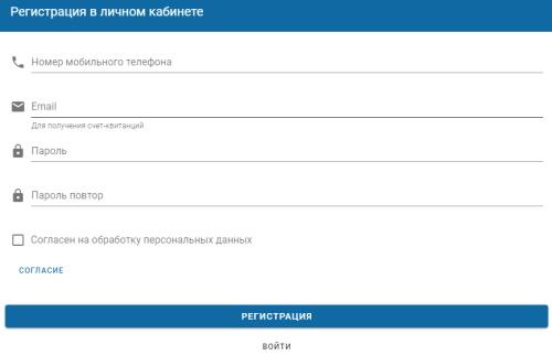 регистрация якутск энергия