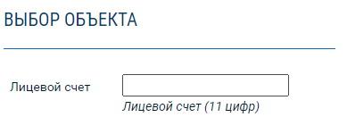 ввод показаний якутск энерго