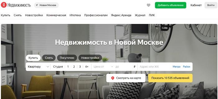 сайт яндекс недвижимость