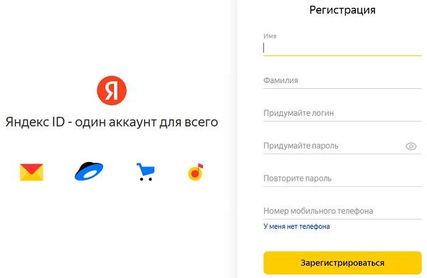 яндекс карты регистрация