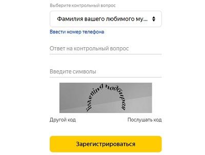 яндекс регистрация без телефона