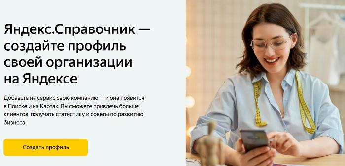 сайт яндекс справочник организации