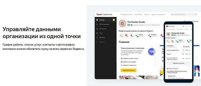 функционал яндекс справочник