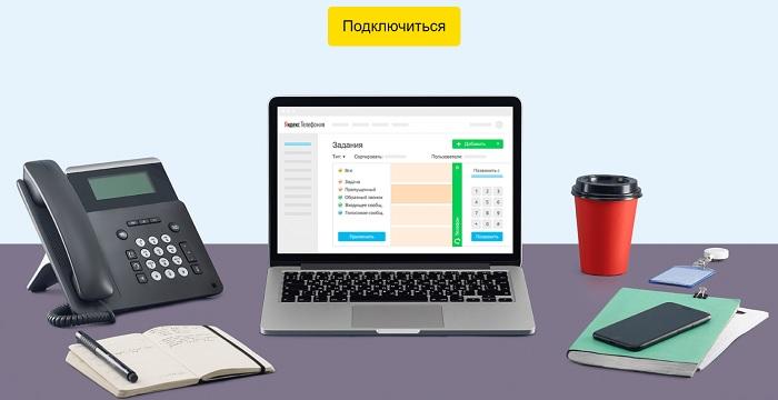 Яндекс Телефония картинка