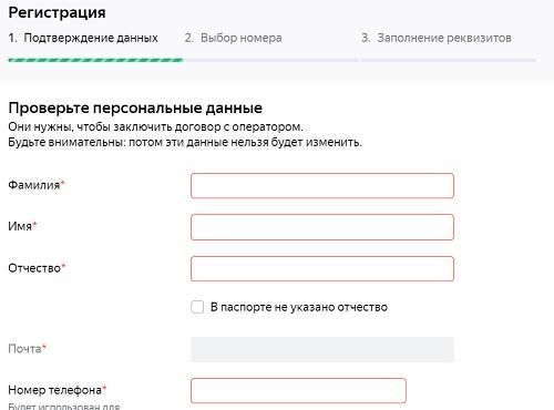 регистрация яндекс телефония