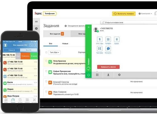 Яндекс телефония Интерфейс