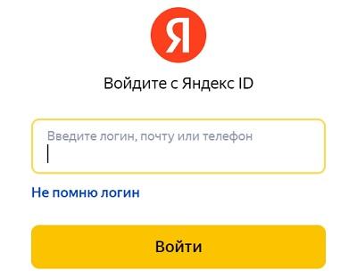 яндекс восстановление пароля
