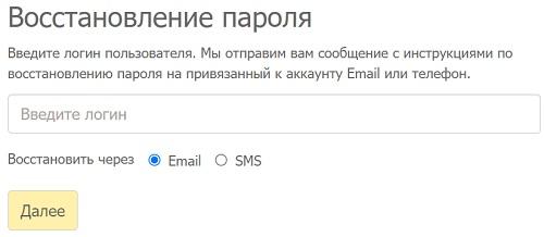 восстановление пароля тер42