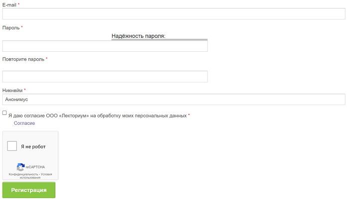 форма регистрации лекториум