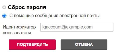 сброс пароля lg