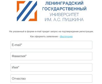 регистрация лгу