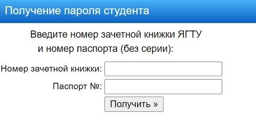 получение пароля студента