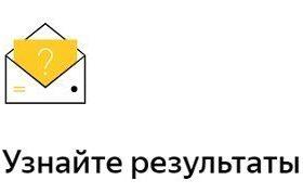 Личный кабинет Яндекс.Лицей: как регистрироваться, входить и обучаться представленным наукам в удаленном формате
