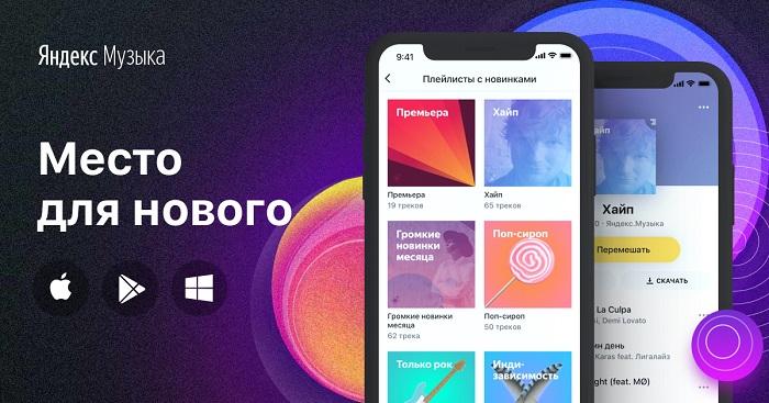 яндекс музыка приложение