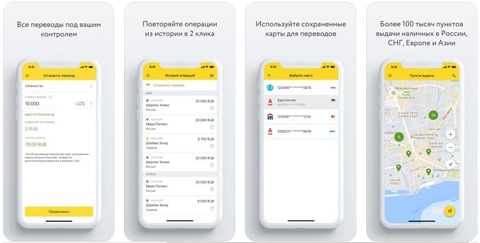 скриншоты мобильного приложения юнистрим