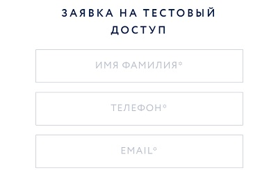 заявка на тестовый доступ