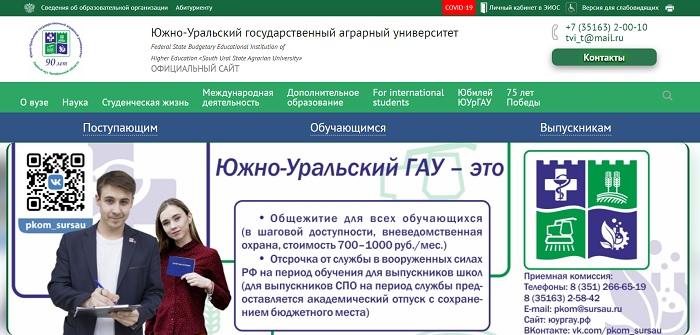 ЮУрГАУ сайт